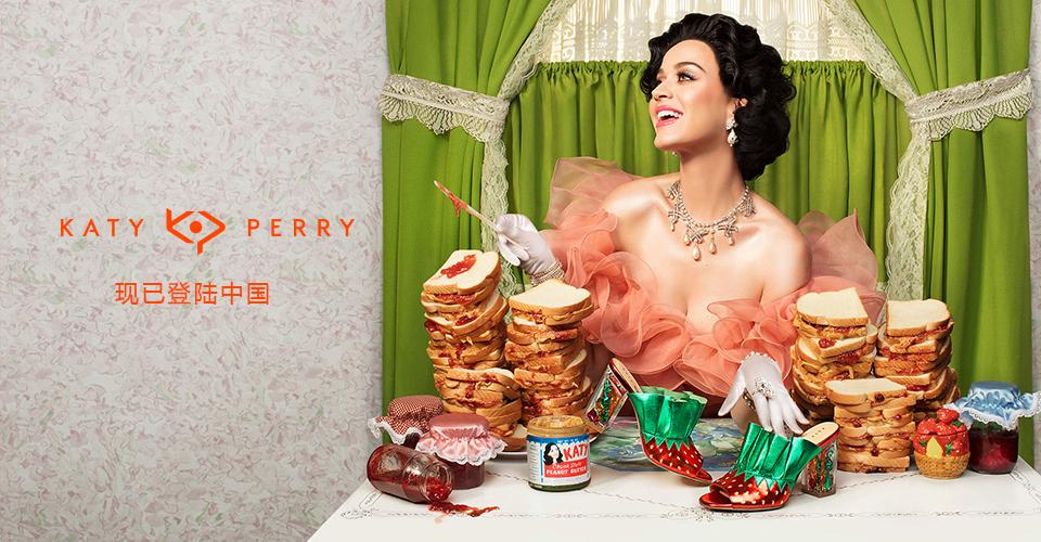 Katy Perry 鞋履现已登陆中国