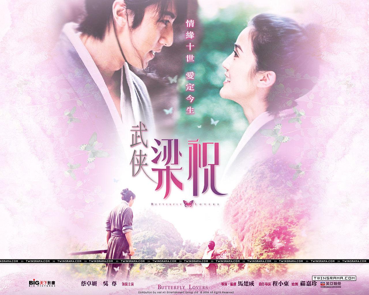 蔡卓妍 吴尊 胡歌 主演电影《剑蝶(武侠梁祝)》官方海报