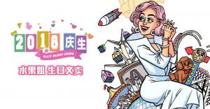 【活动】2018年度 Katy Perry 庆生义卖