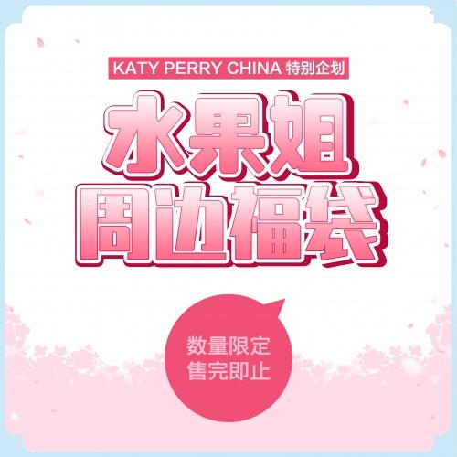 【预告】KPC水果姐周边福袋发售啦!