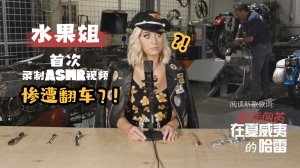 "Katy Perry 第一次玩ASMR阅读新歌 ""Harleys in Hawaii"" 歌词"
