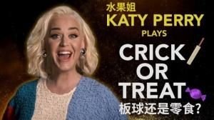 """Katy Perry 玩""""板球还是零食?""""小游戏"""
