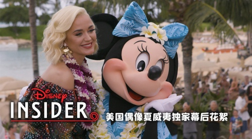《Disney Insider》第一集 美国偶像 Katy Perry