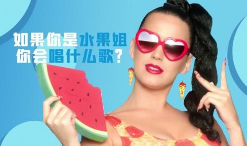 【小测试】如果你是水果姐,你会创作什么样的音乐?