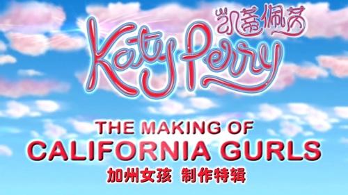 California Gurls (加州女孩) MV 幕后制作特辑 30分钟版