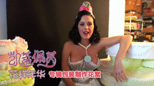 凯蒂佩芮《花样年华》专辑包装制作花絮