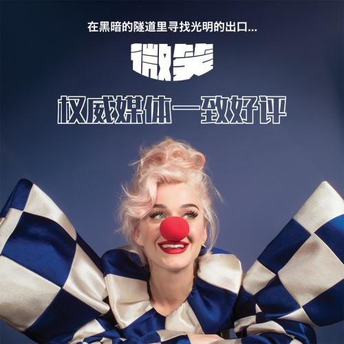 凯蒂·佩芮 最新大碟「微笑」权威媒体乐评出炉!