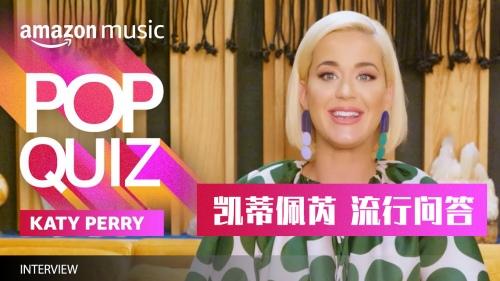 水果姐 Katy Perry 玩亚马逊音乐 《流行问答》