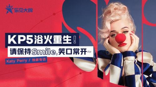 【国内专访】乐见大牌: KP5浴火重生!请保持Smile,笑口常开