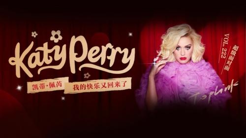 【国内专访】超级面对面 第222期 Katy Perry(凯蒂·佩芮)