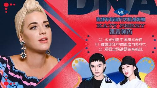 【国内专访】D.N.A. 专访 : Katy Perry