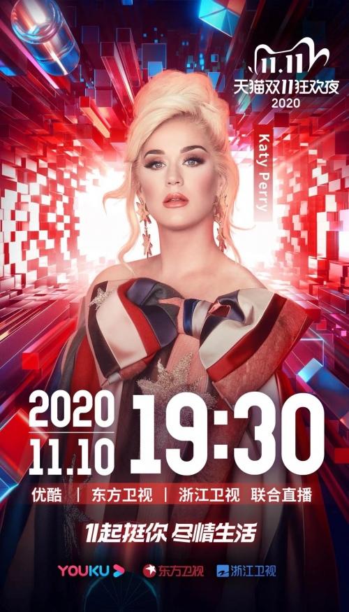 水果姐回来了!Katy Perry宣布加入2020天猫双11狂欢夜