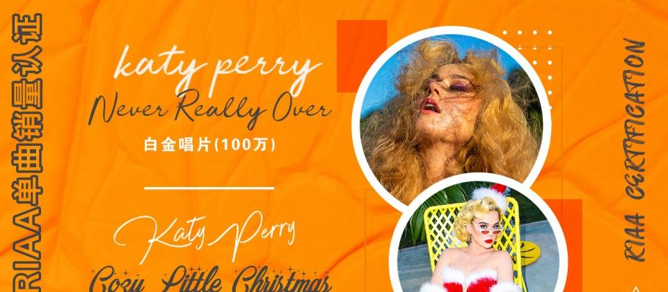 """Cozy Little Christmas""认证金唱片;""Never Really Over""认证白金唱片"