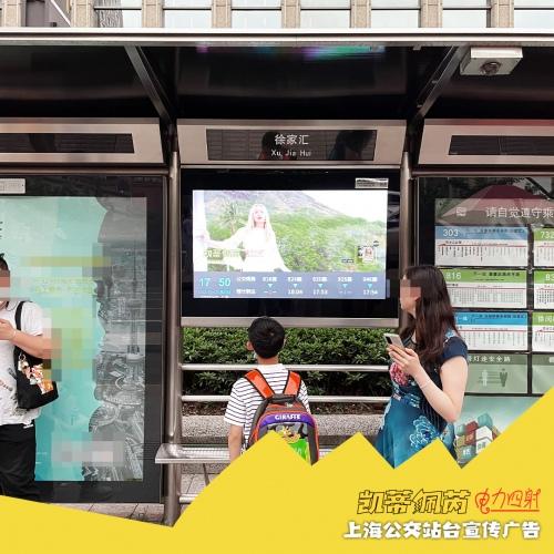 """在上海捕捉水果姐!""""Electric""""宣传广告现已登陆上海公交站台"""