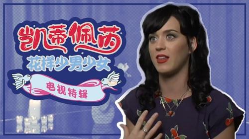 凯蒂佩芮 花样少男少女 电视特辑 (2008)