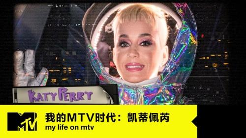 我的MTV时代:凯蒂佩芮 / My Life On MTV - Katy Perry