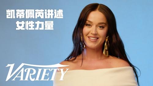凯蒂佩芮(Katy Perry)讲述女性力量