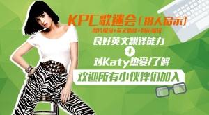 KPC歌迷会 招收管理员