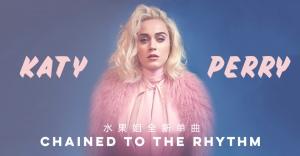 Katy Perry 新单曲