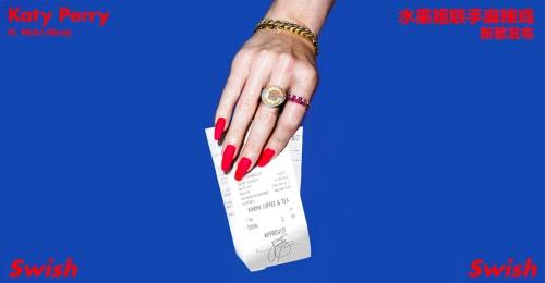 Katy Perry 联手 Nicki Minaj 合作新歌《Swish Swish》惊喜发布
