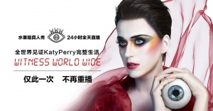 【直播】水果姐真人秀 Witness World Wide 全球见证 Katy Perry