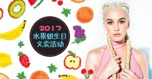 【活动】2017 Katy Perry 庆生 歌迷慈善义卖