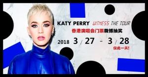 【送票活动】Katy Perry Wintess : The Tour 香港演唱会 门票抽奖