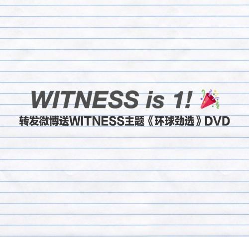 """【福利抽奖】转发微博 赢取WITNESS主题""""环球劲选"""""""